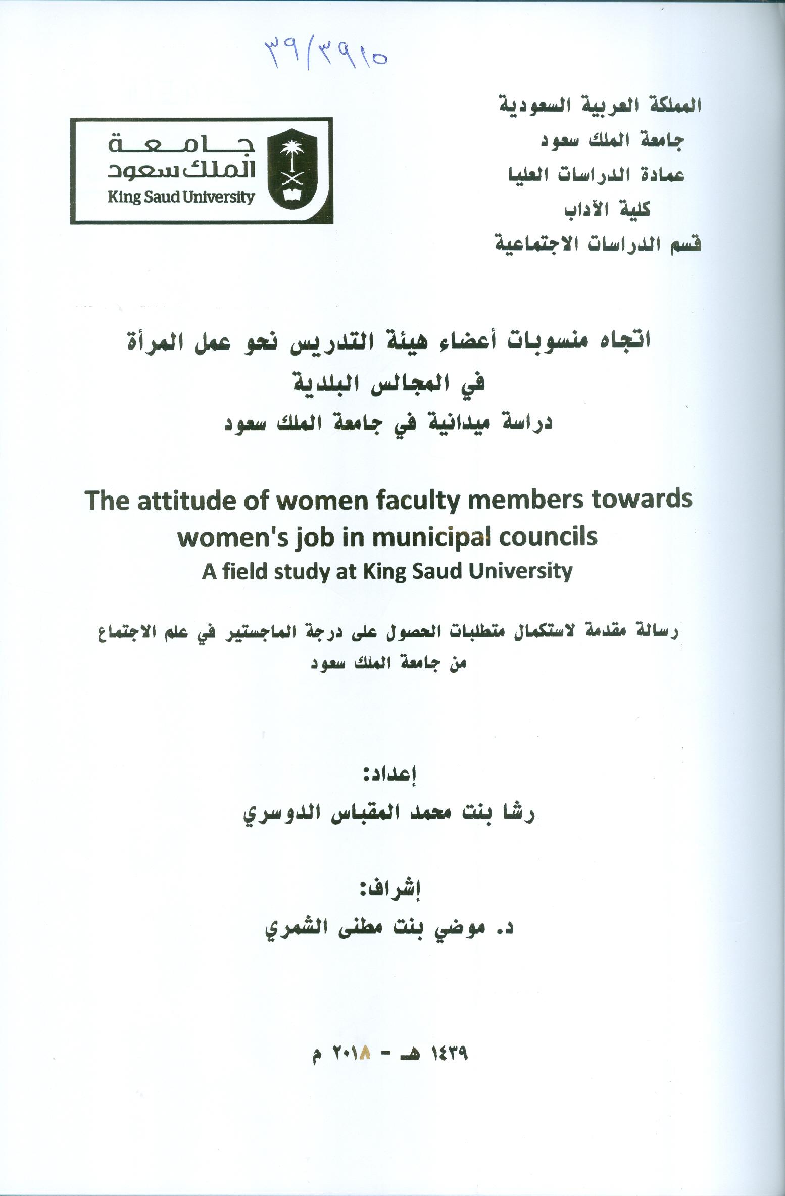 نموذج غلاف بحث جامعة الملك سعود